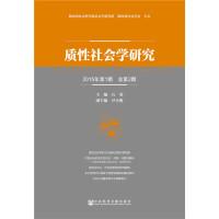 质性社会学研究(2015年第1期,总第2期)