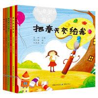 中国最美的童诗系列精选 雪野/主编套装6册 蜗牛的风景夏天的水果梦春天很大又很小星期天山就长高了蜗牛的风景 把春天交给