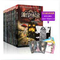 正版现货潘宫的秘密全册1-8司徒平安潘宫的秘密1-7全套+8全套八册