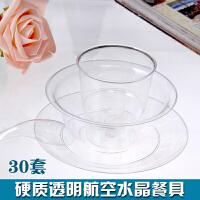 结婚喜事一次性航空水晶餐具套装硬质烧烤碗碟杯勺四件套30套