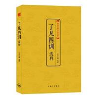 【RT3】了凡四训浅释(净空法师浅释) 净空法师浅 释 上海三联书店 9787542643612