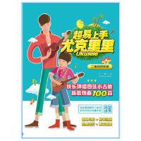 超易上手尤克里里:快乐弹唱四弦小吉他新歌热曲100首(二维码视听版) 【正版书籍】