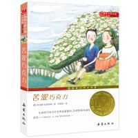 苦涩巧克力 国际大奖儿童文学故事书 语文新课标阅读 6-8-10-12岁青少年阅读 世界经典文学名著 三四五六年级中小