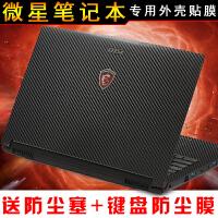 20190714095807196微星笔记本GE62 GL62 GP62 GT72 GE72电脑外壳贴膜贴纸全套15.