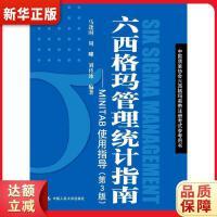 六西格玛管理统计指南 马逢时 周�� 刘传冰著 中国人民大学出版社 9787300256641【新华书店,品质保障】