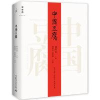 中国豆腐 林海音 9787549552689 广西师范大学出版社 新华书店 品质保障