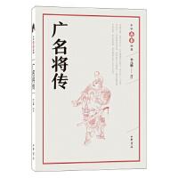 广名将传(中华兵书经典丛书)
