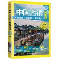 中国古镇自助游 壹号图编辑部 江苏凤凰科学技术出版社 9787553779676