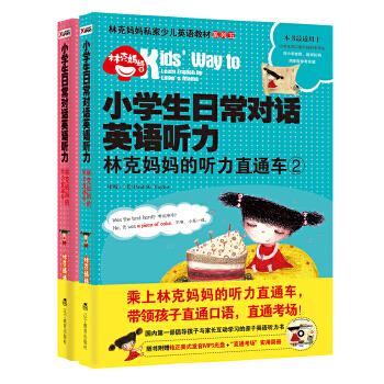 小学生日常对话英语听力:林克妈妈的听力1+2直通车套装