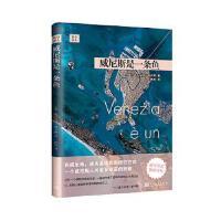 远行译丛:威尼斯是一条鱼 〔意〕提齐安诺斯卡帕著,陈英 译 人民文学出版社 9787020145355
