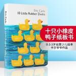 艾瑞卡尔爷爷 Eric Carle 10 Little Rubber Ducks 十只小橡皮鸭子 英文原版 纸板书 启