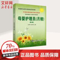 母婴护理员(第2版) 中国劳动社会保障出版社