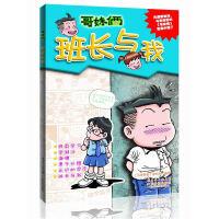 【正版包邮】班长与我(哥妹俩 中文版漫画书) 作者:徐有利(马来西亚吉隆坡人) 少年儿童幽默漫画绘本亲子阅读图书小学儿