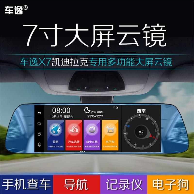 凯迪拉克ATSL XT5 SRX XTS专用后视镜行车记录仪带导航电子狗云镜 黑色
