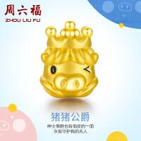 周六福 珠宝黄金转运珠女3D硬金生肖猪本命年手串 定价ADKQ163840