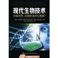 【旧书9成新】现物技术:灵药,还是新潘多拉魔盒?(荷兰) J. 特兰
