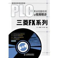 【二手旧书9成新】 PLC职业技能培训及视频精讲――三菱FX 系列(附光盘)张运刚 宋小春人民邮电出版社