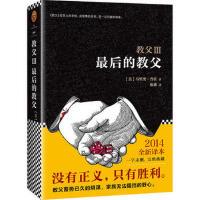 【旧书二手书8新正版】教父Ⅲ:后的教父马里奥普佐;依廉+云间美食两册合售 9787539967417