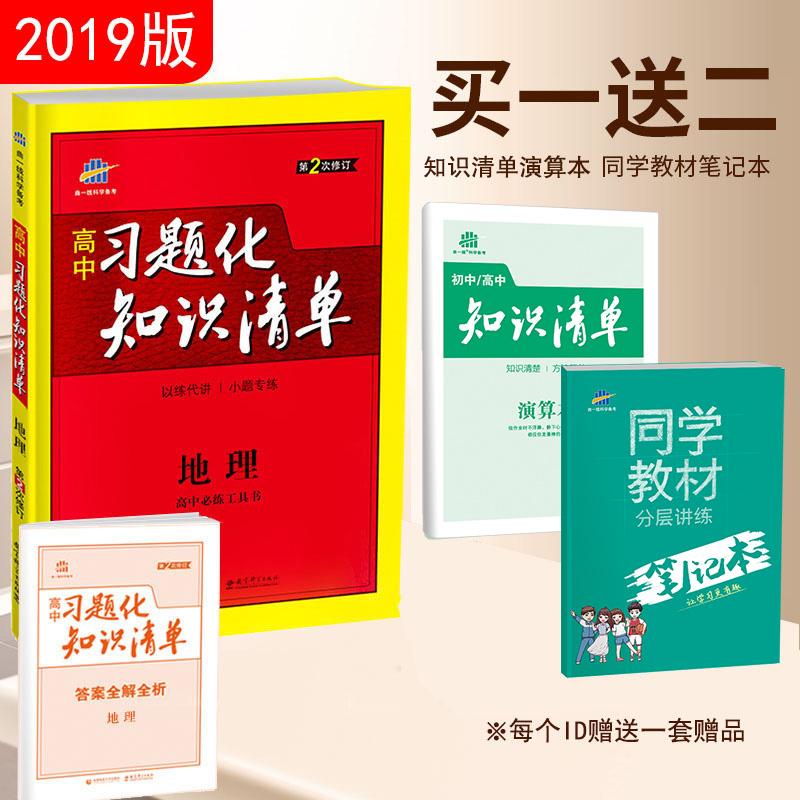 曲一线官方正品 2019版 高中习题化知识清单 地理 全国版 53工具书系列