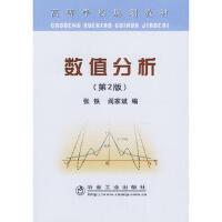 数值分析(第2版)――高等学校规划教材