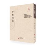 5折包邮 古物研究 近代海外汉学名著丛刊 历史文化与社会经济 国家出版基金资助项目