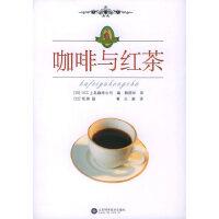 【旧书9成新正版现货包邮】咖啡与红茶(日)UCC上岛咖啡公司,(日)矶渊猛 ,韩国华,王蔚9787533139704山