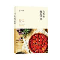 当水果邂逅烘焙 南半球的小猫 北京科学技术出版社 烘焙食品书籍 江苏畅销书