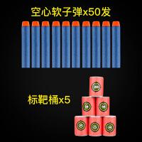 玩具标靶筒靶子飞镖靶适用NERF孩之宝热火软弹枪发射器 +50发软头