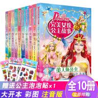 芭比公主书全套10册 适合女生看的书女孩儿童读物6-7-8-9-10-12岁 二年级课外书小学生必读老师推荐经典书籍美