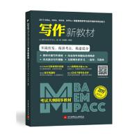 2019MBA、MPA、MEM、MPAcc等管理类联考与经济类联考综合能力写作新教材:2019版 都学网学术中心 田然