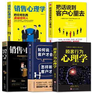 【限时秒杀包邮】5册 销售心理学+销售与口才+如何说客户才会听+顾客行为心理学+把话说到客户心里去 市场营销学微信群代购营销销售技巧书籍畅销书