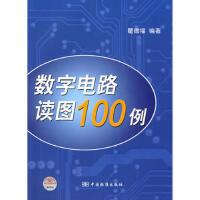 TC-数字电路读图100例 中国标准出版社 9787506647304
