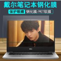 戴尔 XPS13-9370-R1605G 13.3英寸笔记本i5-8250U屏幕钢化保护膜