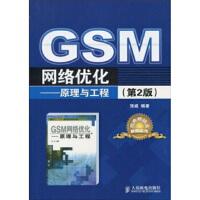 GSM网络优化:原理与工程(第2版)张威人民邮电出版社9787115216847