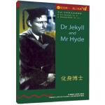 书虫・牛津英汉双语读物:化身博士(4级上 适合高一、高二年级)