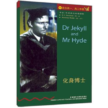 书虫·牛津英汉双语读物:化身博士(4级上 适合高一、高二年级)
