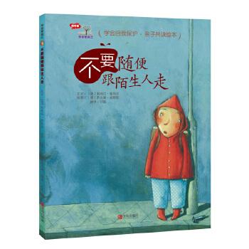 学会爱自己·不要随便跟陌生人走(精装)小心陌生人,防止被拐骗!儿童必备安全教育图画书!