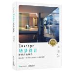 Enscape场景设计即时渲染教程(全彩)