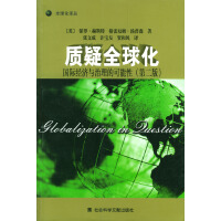 质疑全球化:国际经济与治理的可能性(第二版)