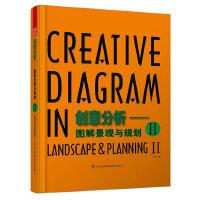 正版 创意分析――图解景观与规划2 设计工具书 公园 森林 滨水区