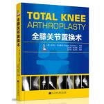 全膝关节置换术(精) 拉杰什马尔霍塔 9787559106131