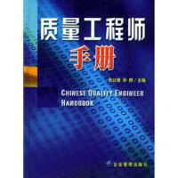 [二手旧书九成新]质量工程师手册