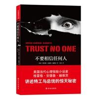 【RT3】不要相信任何人(外国通俗文库) [美国]格雷格・安德鲁・赫维茨,著 张乐 译林出版社 97875447396