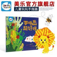【100减50 仅23日】美乐旗舰店(Joan Miro) 儿童手指画书涂鸦教程 专业大师学画书 手指画工具