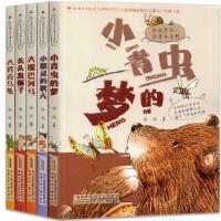 冰波童话注音本系列全5册 小精灵的秋天 中国安徒生冰波的注音童话6-12岁儿童故事书中国儿童文学 二三四五年级小学生课外