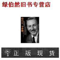 【二手正版9成新现货包邮】给自己一个梦想:沃尔特 迪斯尼传[美] 露易丝・克拉斯薇姿中国友谊出版公司