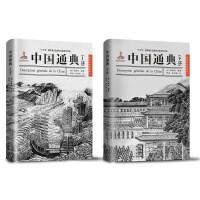 中国通典全2册   正史里没有的八卦,这本书全能看到 百科全书式的知识库 传教士万花筒式地观察和描述 康乾时代的中国社会的方方面面?得到App电子书首发 罗辑思维罗振宇推荐