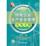 供电企业生产安全管理实务手册 钱家庆 中国电力出版社