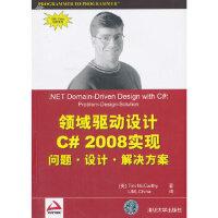 【新书店正版】VIP-领域驱动设计C# 2008实现(美)麦卡锡,UML China9787302221913清华大学