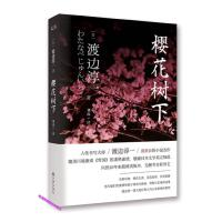 樱花树下 [日]渡边淳一【正版图书,品质无忧】